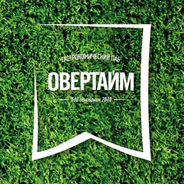 Логотип площадки Паб Овертайм